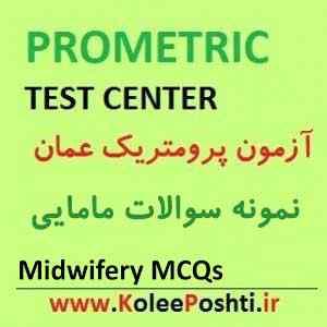 نمونه سوالات آزمون پرومتریک مامایی
