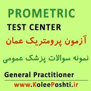 نمونه سوالات آزمون پرومتریک پزشک عمومی