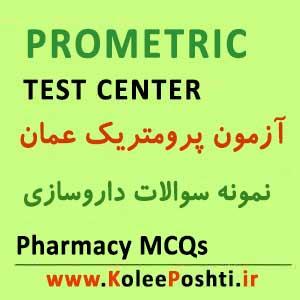 نمونه سوالات آزمون پرومتریک داروسازی