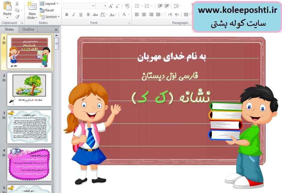 دانلود پاورپوینت درس نهم لک لک فارسی حرف ک