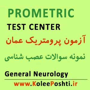 نمونه سوالات آزمون پرومتریک نورولوژی عصب شناسی