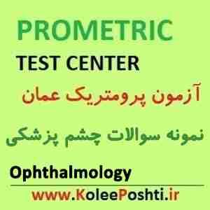 نمونه سوالات آزمون پرومتریک چشم پزشکی