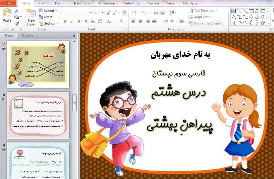 دانلود پاورپوینت درس هشتم پیراهن بهشتی فارسی فصل چهارم