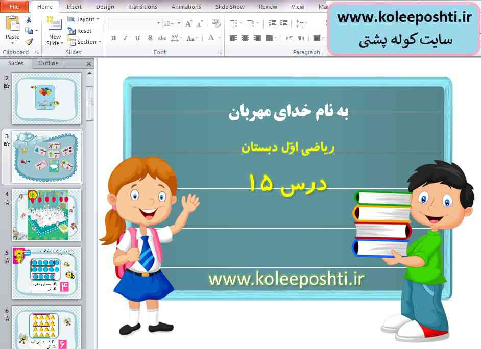 دانلود رایگان تولید محتوا پاورپوینت درس پانزدهم فارسی اول دبستان