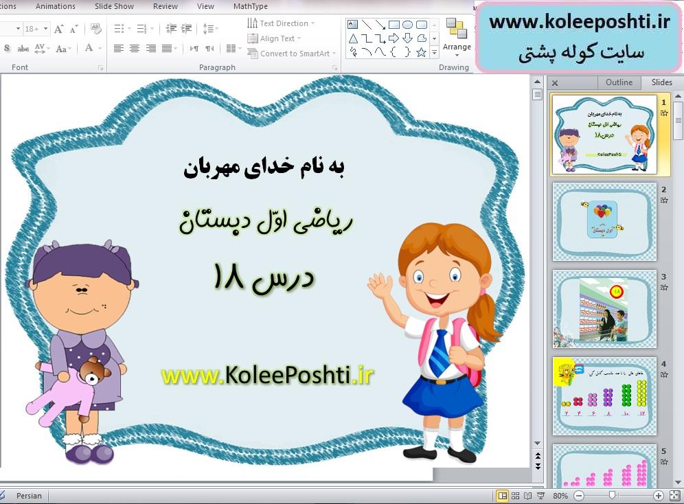 دانلود رایگان تولید محتوا پاورپوینت درس هجدهم فارسی اول دبستان