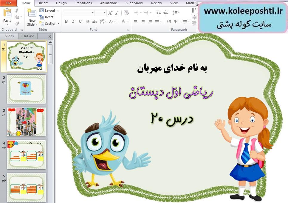 دانلود رایگان تولید محتوا پاورپوینت درس بیستم فارسی اول دبستان