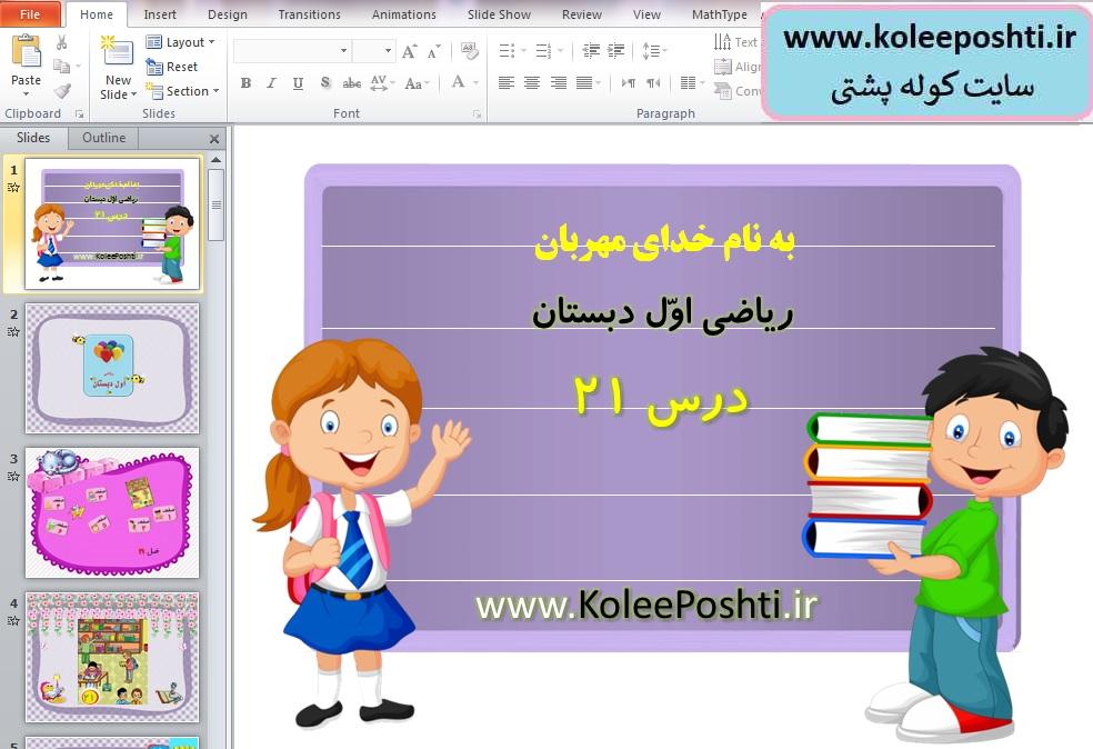 دانلود رایگان تولید محتوا پاورپوینت درس بیست و یکم فارسی اول دبستان