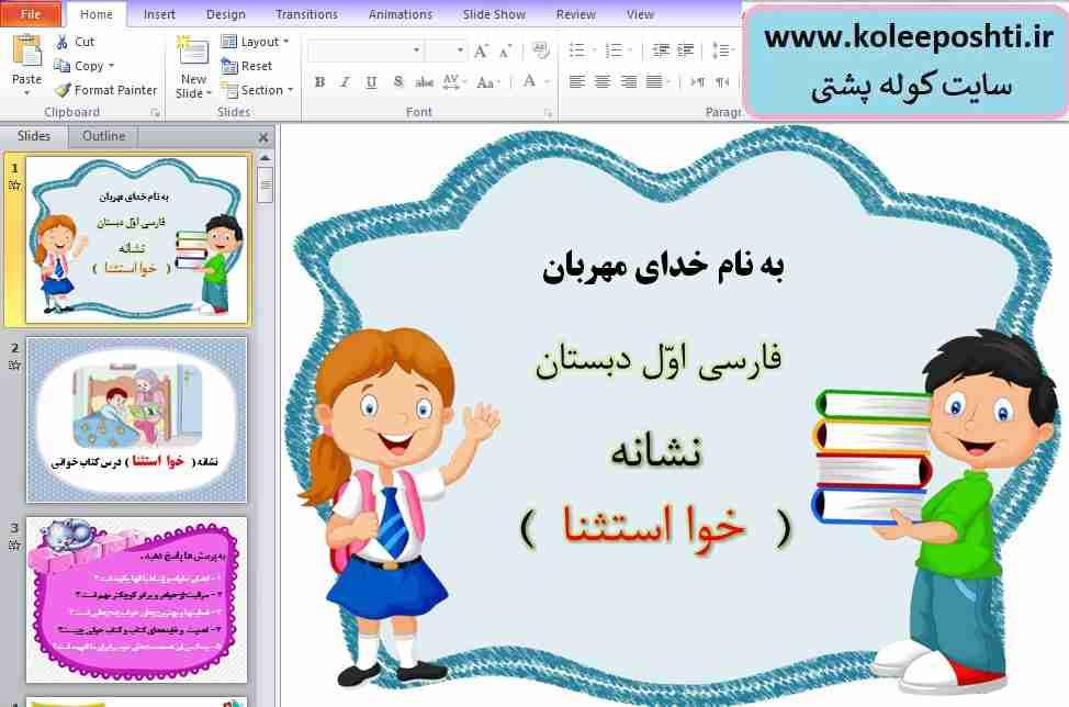 پاورپوینت تولید محتوا درس کتاب خوانی فارسی اول دبستان حرف خوا