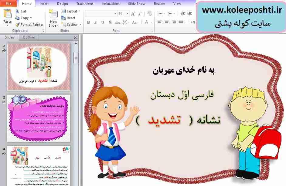 پاورپوینت تولید محتوا درس در بازار فارسی اول دبستان حرف تشدید