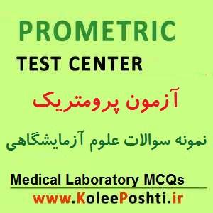 نمونه سوالات آزمون پرومتریک علوم آزمایشگاهی
